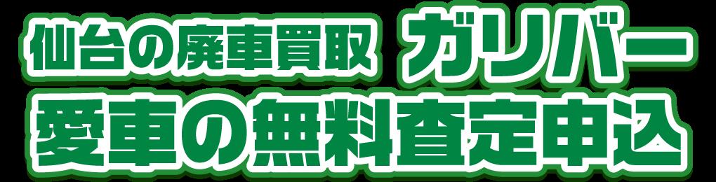 仙台の廃車買取ガリバー 愛車の無料査定申込